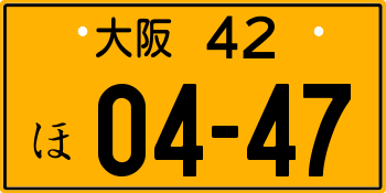 Custom Japanese License Plate 000000