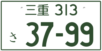 Custom Japanese License Plate 2f4d2f