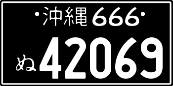 Custom Japanese License Plate ffffff