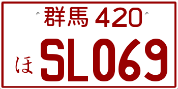 Custom Japanese License Plate 990000